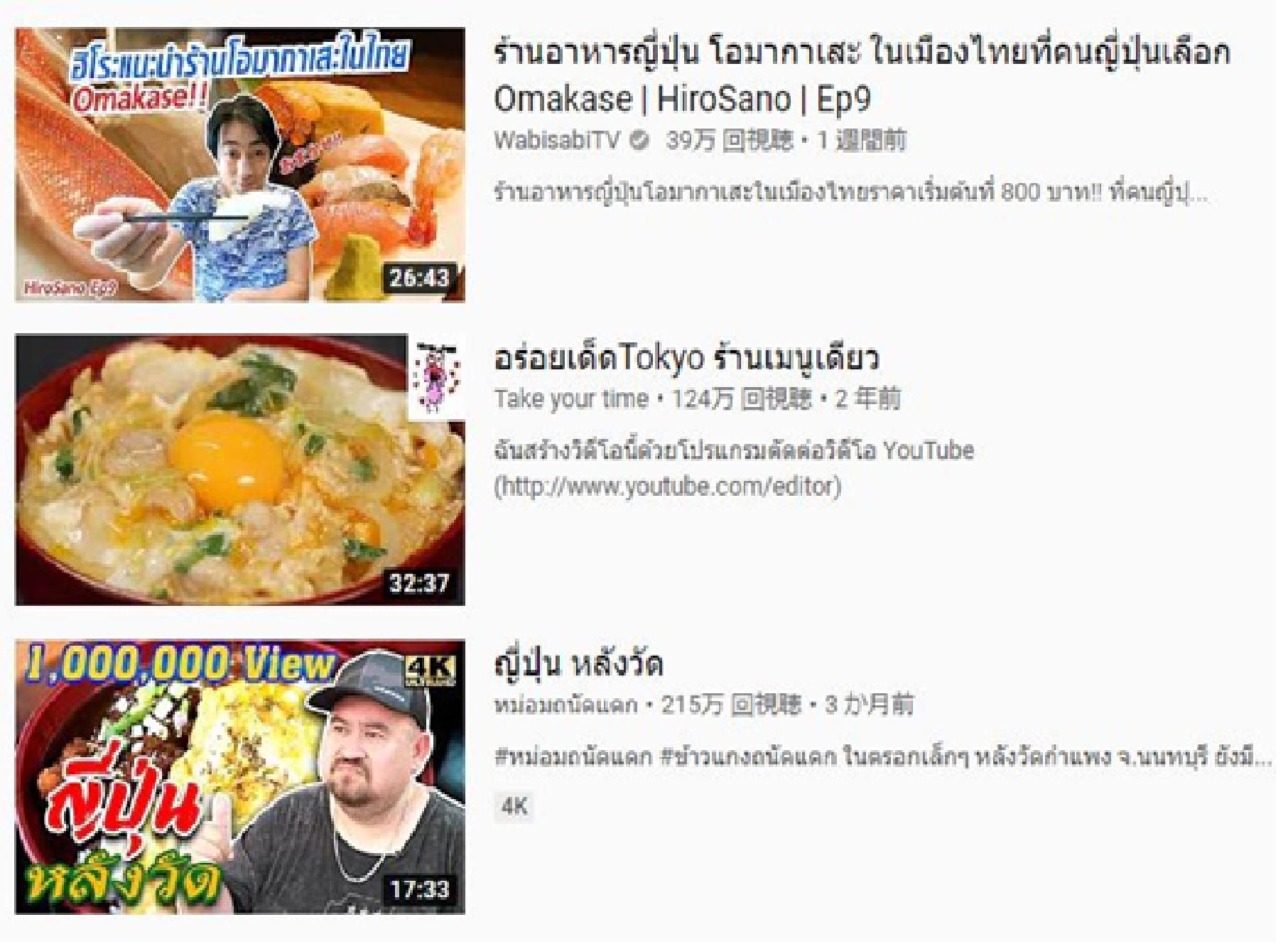 タイ人観光客が注目する日本レストラン、YouTube情報TOP10!
