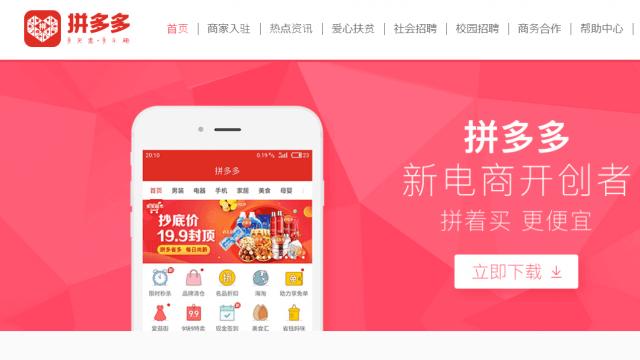 中国で大注目のECサイト5選