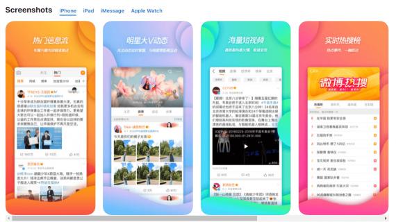 中国におけるデジタルメディア最新状況-Weibo