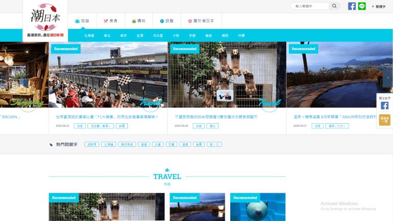 Webサイト担当者が気をつけるべきグローバルサイト制作のTips 10_ 潮日本