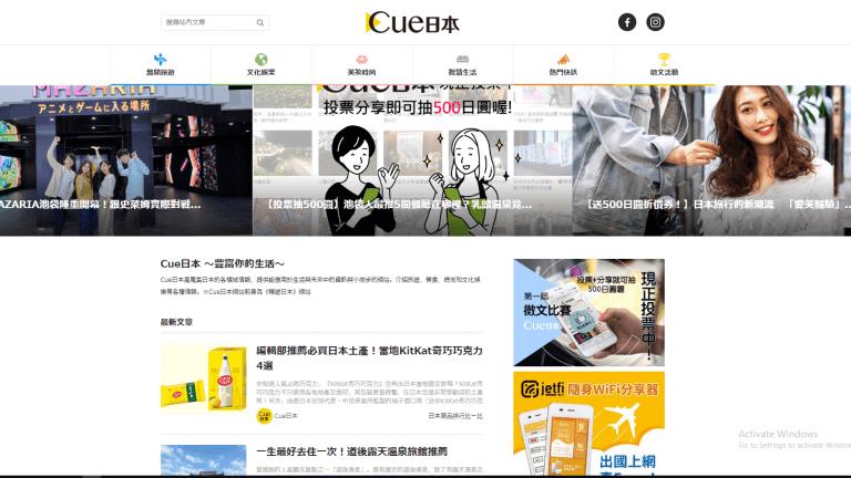 インバウンド(訪日外国人観光客)向けウェブサイトCue 日本