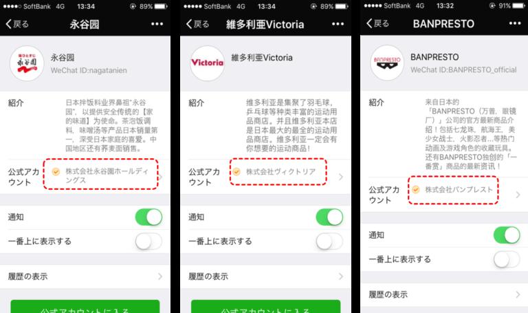 チャットアプリ「WeChat」公式アカウントを取得する際の注意点3