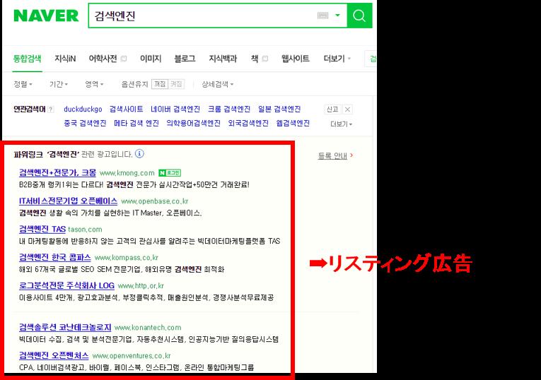 韓国WEBマーケティング戦略必勝法!