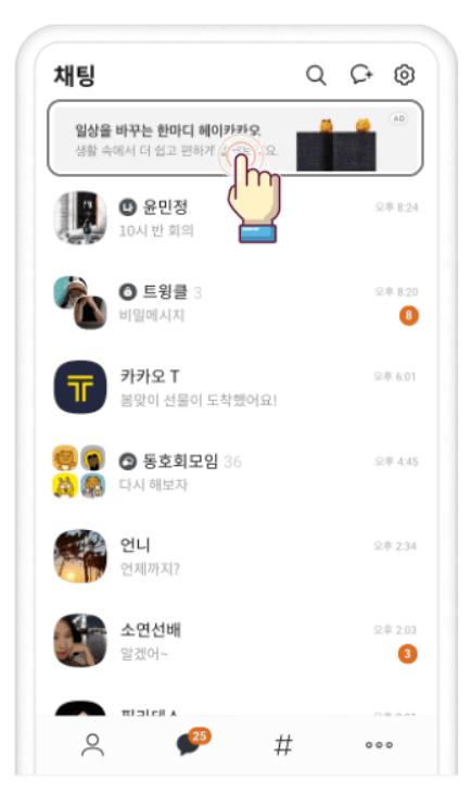 韓国で人気メッセンジャーアプリ【カカオトーク】の広告活用法用について