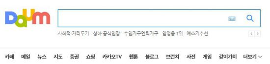 韓国検索エンジンDaumとは?