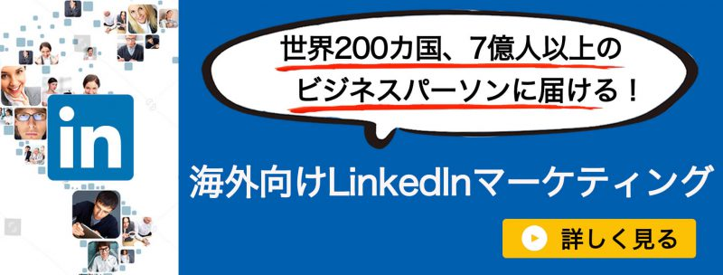 LinkedI商品ページ用バナー