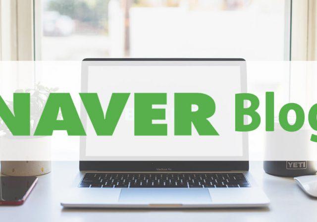 韓国WEBマーケティングの必須媒体 「NAVERブログ」の基本-Naverblog アイキャッチ