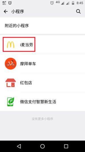 WeChat「ミニプログラム小程序」