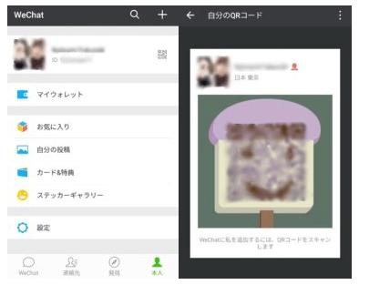 今さら聞けない!中国大人気チャットアプリWeChat微信とは?