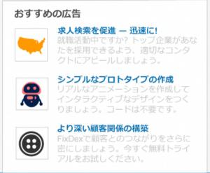 LinkedIn広告活用術 ーディスプレイ(テキスト)広告