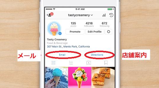 instagramビジネスアカウントを効率よく運用する方法