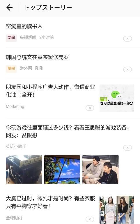 1今さら聞けない!中国大人気チャットアプリWeChat微信とは?