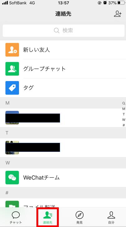 今さら聞けない! 中国大人気チャットアプリ「WeChat/微信」とは?