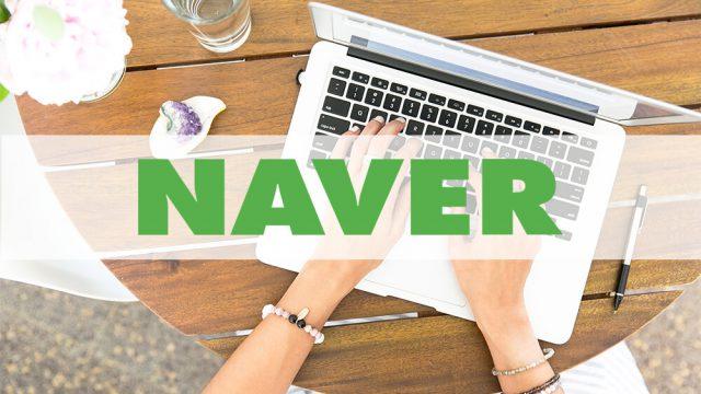 広告運用者必見!韓国検索エンジンNAVERって? ~NAVER検索広告の特徴とGoogle検索広告との違い~