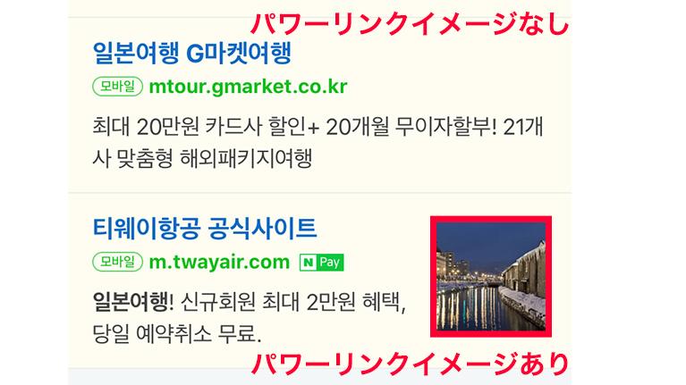 広告運用者必見!韓国検索エンジンNAVERって? ~NAVER検索広告の特徴とGoogle検索広告との違い~NAVERパワーリンク