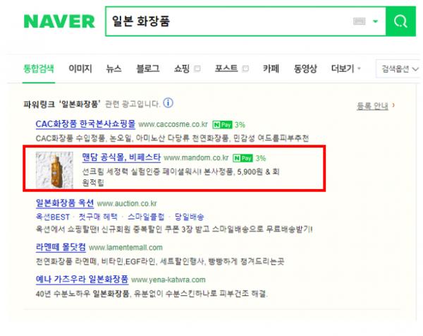 広告運用者必見!韓国検索エンジンNAVERって?~NAVER検索広告の特徴とGoogle検索広告との違い~
