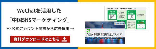 ホワイトペーパー-WeChatを活用した中国SNSマーケティング