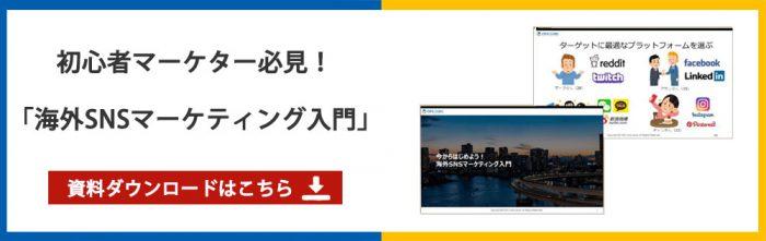 https://www.infocubic.co.jp/download/materials/snsbasic/