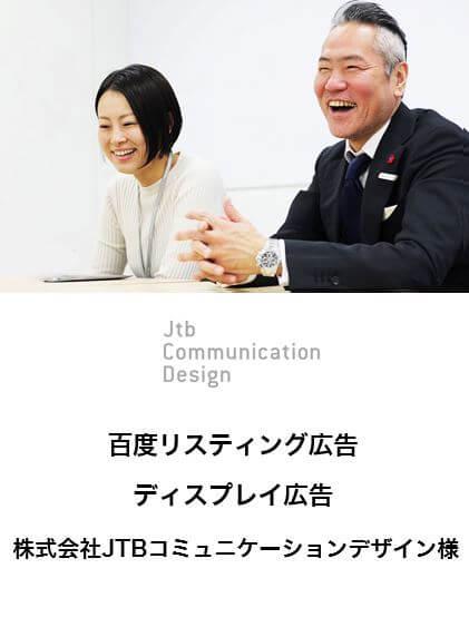 お客様事例_JTBコミュニケーション様