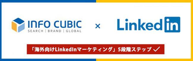 LinkedInバナー