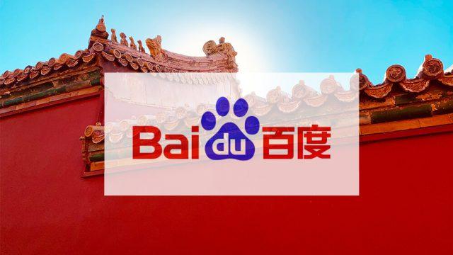 中国検索エンジン「Baidu/百度」とは?出稿できる広告種類と特徴
