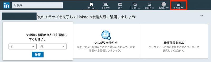 LinkedIn会社登録 手順