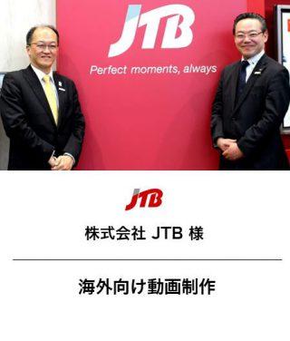 JTB様ー事例ー海外向け動画制作