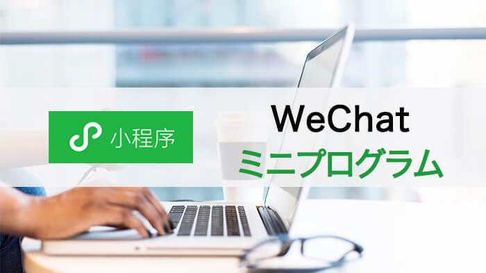 1つのアプリで全て完結!WeChat「ミニプログラム(小程序)」とは?「ミニプログラム(小程序)」の今後を予想!
