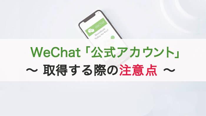 中国大人気チャットアプリ「WeChat」「公式アカウント」を取得する際の注意点