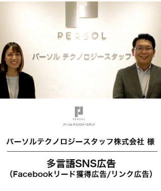 パーソルテクノロジーズスタッフ㈱多言語SNS広告(Facebookリード獲得広告リンク広告)