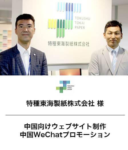 特種東海製紙㈱ー事例ー中国向けウェブサイト制作中国WeChatプロモーション