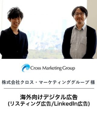 ㈱クロスマーケティンググループー事例ー海外向けデジタル広告(リスティング広告LinkedIn広告)