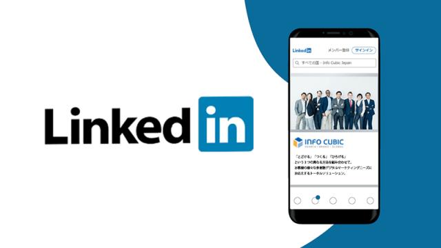 LinkedInについて知っておくべきこと