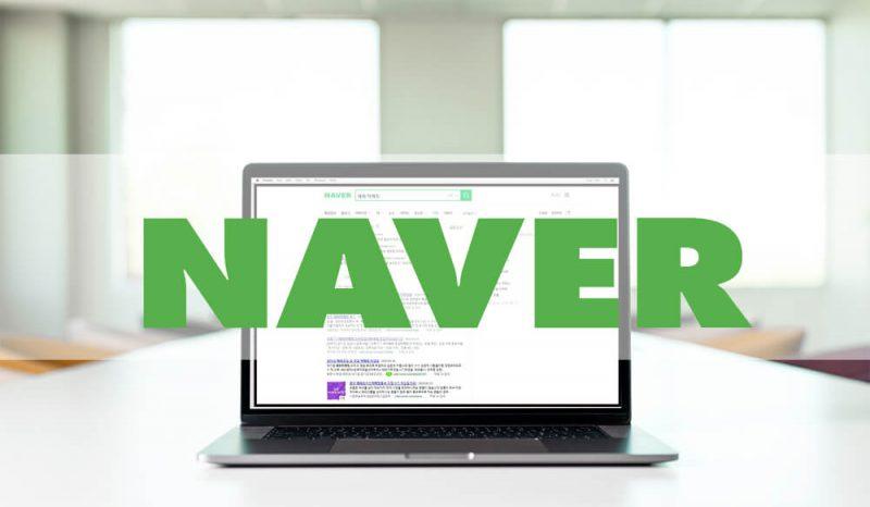 韓国人気検索エンジン「NAVER」「リスティング広告・ブログ・カフェ」の押さえるべき特徴とは?