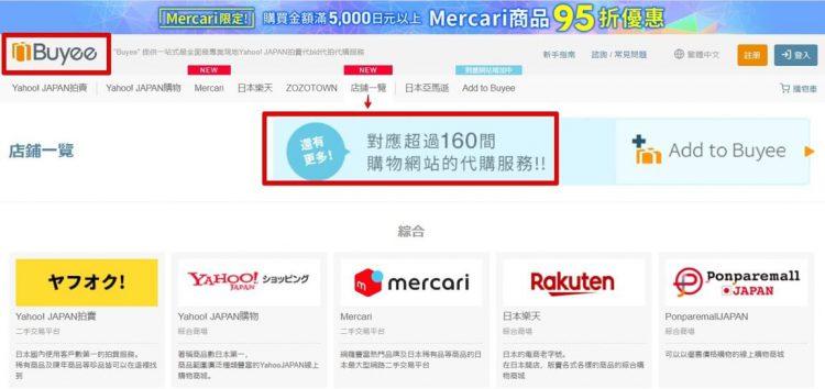 香港で人気の越境EC_Yahoo奇摩.2 (1)