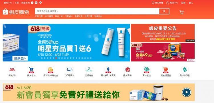 香港で人気の越境EC_Shopee蝦皮購物