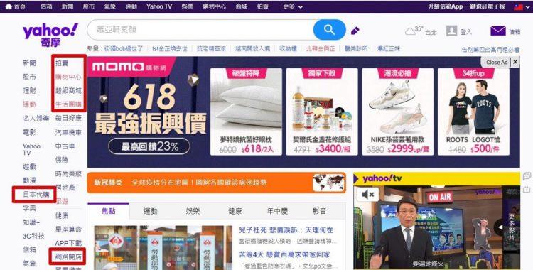 香港で人気の越境EC_Yahoo奇摩 (1)