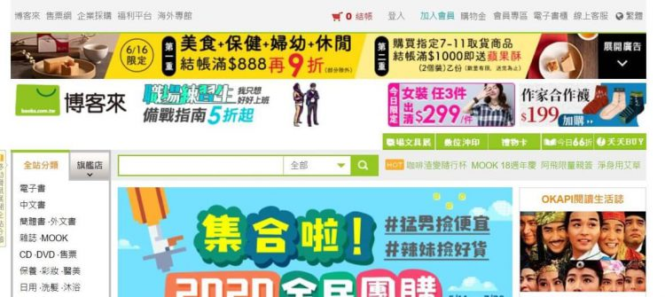 香港人気の越境EC‗博客來