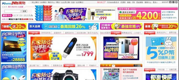 香港で人気の越境EC_PCHome
