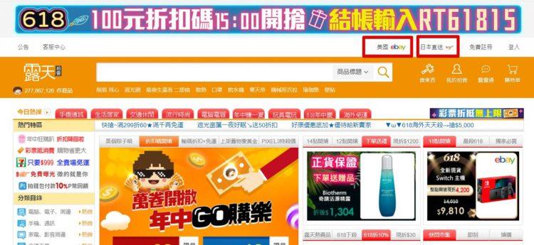 香港で人気の越境EC_露天拍賣