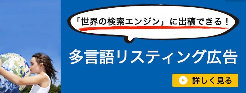 多言語リスティング広告_バナー