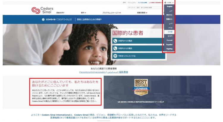 Website_Cedars Sinai外国人向けウェブサイト