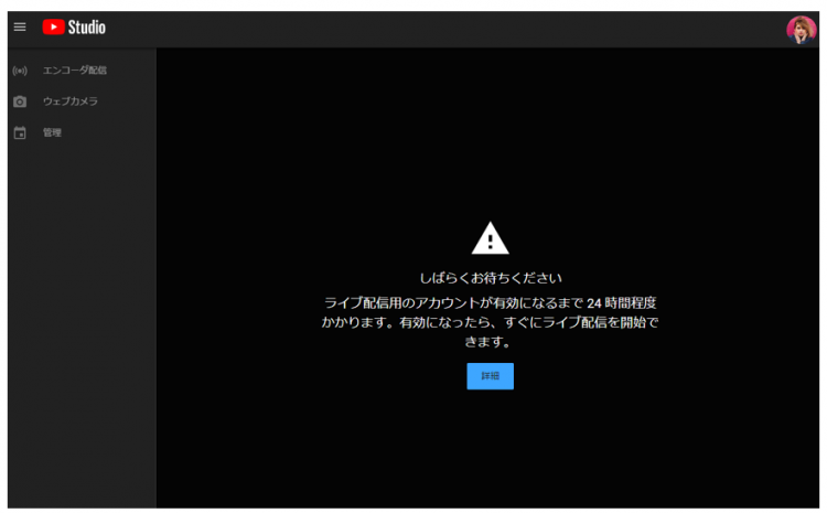 YouTubeLiveアカウント申請中