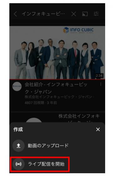 YouTubeアプリ・ライブ配信