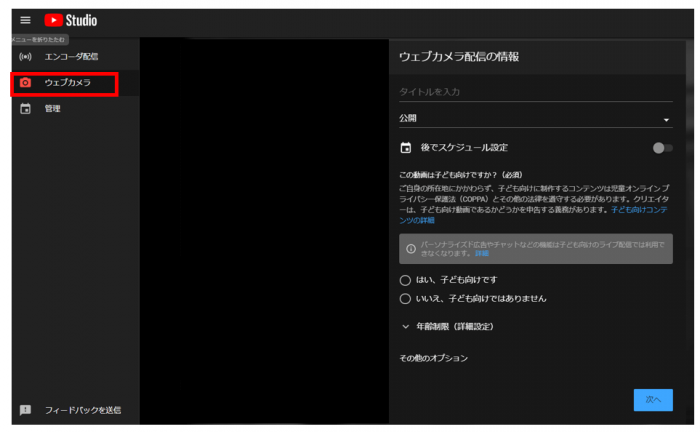 YouTubeライブストリーミング・ウェブカメラの設定