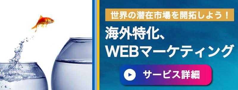 海外WEBマーケティングバナー