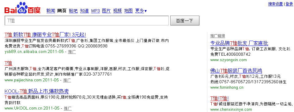 The Chinese Online Market   Info Cubic Japan
