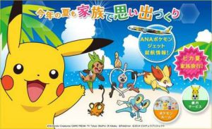ANA Pokemon travel campaign