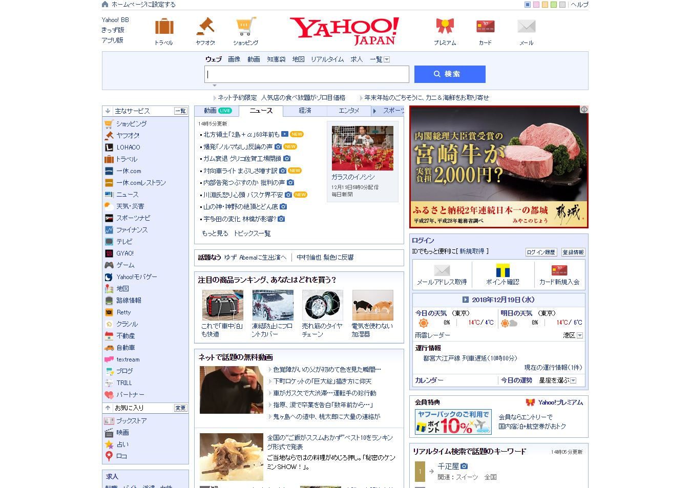 Your Guide to Yahoo! Japan | Info Cubic Japan Blog