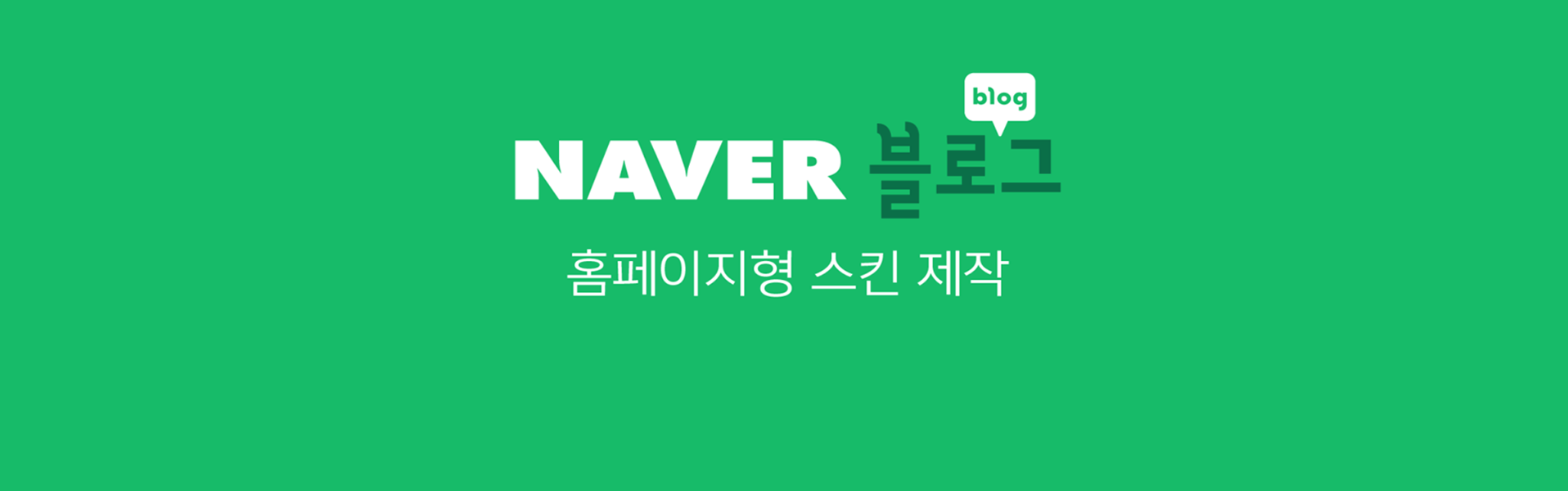 Blog naver